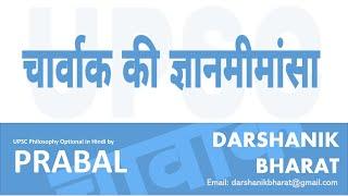 #3: चार्वाक दर्शन: ज्ञान मीमांसा ॥ Charvak Darshan Gyan Mimansa