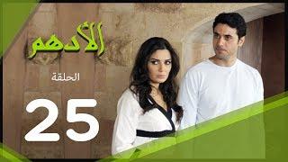 مسلسل الادهم الحلقة | 25 | El Adham series