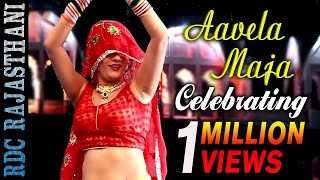 Marwadi Super Hot Dance Song | Song: Aavela Maja (HD) | New DJ Rajasthani Songs | Album - Bicchuda
