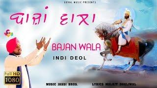 New Song 2017 | indi Deol | Bajan Wala | Goyal Music | Latest Song 2017