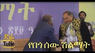 ETHIOPIA - በ2009 ዓ.ም  ለአምስተኛ ጊዜ የተደረገው የበጎ ሰው ሽልማት ሙሉ ዝግጅት