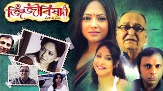 Jijibisha... Lust To Live - Full Movie HD | New Bengali Movies | Soumitra Chatterjee, Sreelekha