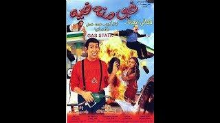 اللم العربى الكوميدى غبى منه فيه بطولة هانى رمزى حسن حسنى انتاج 2004