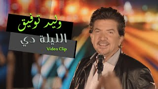 Walid Toufic - El Leila Di (Official Music Video)   2016   (وليد توفيق - الليلة دي (فيديو كليب