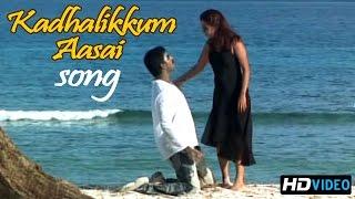 Chellamae Tamil Movie Video Songs | Kadhalikkum Aasai Song | Vishal | Reema Sen | Bharath
