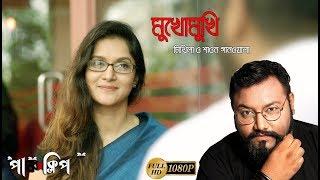 Mukhomukhi | Full Music Video | Shawon Gaanwala | Mithila | Punch Clip | eTunes Entertainment