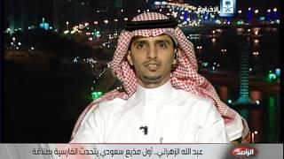 عبدالله الزهراني.. أول مذيع سعودي يتحدث الفارسية بطلاقة