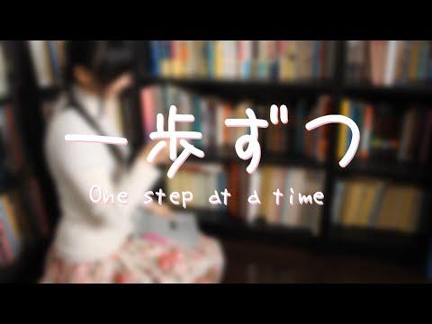 4TE -「一歩ずつ (Ippo Zutsu)」Official MV feat. FrolicLassie