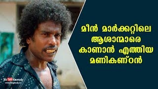 Manikantan who went to fish market to meet his masters | Kaumudy TV