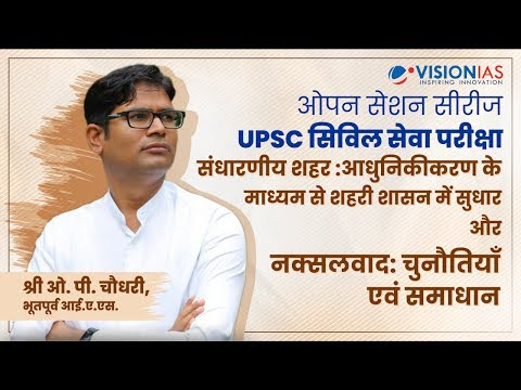 Open Session Series on How to Succeed in the UPSC Civil Services Exam by Shri O. P. Chaudhary