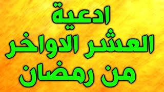 ادعية العشر الاواخر من ليالي رمضان ~ العشر الاواخر من رمضان ~ ادعية رمضان