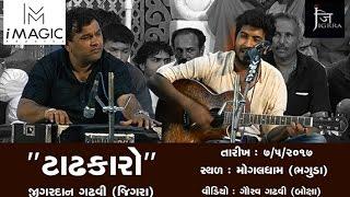 || Jigardan Gadhvi (Jigrra) || Tadhkaro live song || Bhaguda 2017