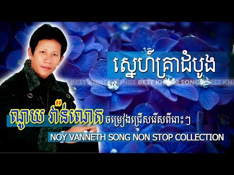 NOY VANNETH Song Non Stop Collection 1 Best Khmer Song New Khmer Song 2014