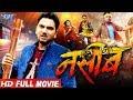 NASEEB नसीब , Superhit Bhojpuri Movie 2019 , Gunjan Singh, Priyanka, Ranjit Singh , Bhojpuri Film