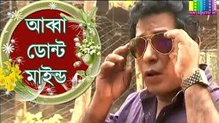 Bangla Funny Natok - Abba Don't Mind (আব্বা ডোন্ট মাইন্ড) - Mosharraf Karim Funny Natok