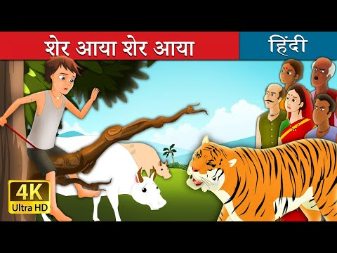Xxx Mp4 शेर आया शेर आया There Comes Tiger In Hindi Kahani Hindi Fairy Tales 3gp Sex
