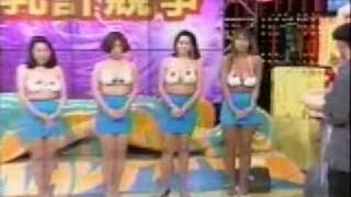 巨乳ゴングショー big boobs contest