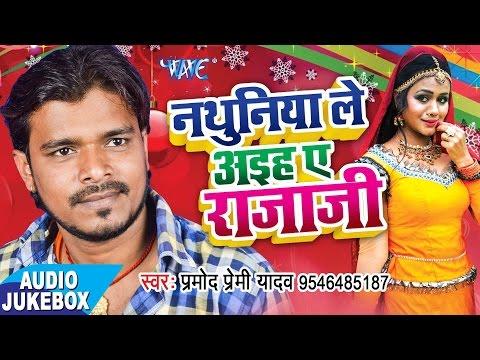 Xxx Mp4 सुपरहिट लोकगीत 2017 Pramod Premi Yadav Nathuniya Le Aaiha Ae Raja Ji Audio JukeBOX 3gp Sex