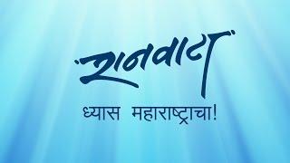 Raanvata Documentary - Ek Pravas!