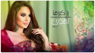 Nahwa ... Ya Kebraha - With Lyrics | نهوى ... يا كبرها - بالكلمات