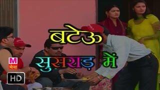 Batau Sasural Me || बटेऊ ससुराल में || Haryanvi Full Comedy Natak Film
