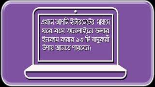 অনলাইনে আয় | আউটসোর্সিং, ফ্রিল্যান্সিং ,| Outsourcing Freelancing Online Earning bangla Video
