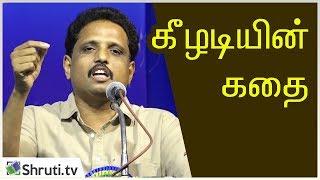 கீழடியின் கதை - சு. வெங்கடேசன்   Keeladi story - Su Venkatesan