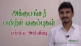 அக்குபங்சர் பயிற்சி வகுப்புகள் பற்றிய அறிவிப்பு - Acupuncture Course  (tamil)