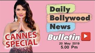 Bollywood News | Bollywood News Latest | Bollywood News Hindi | Priyanka Chopra | 20 May 2019 | 5 PM