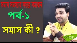 বাংলা ব্যাকরণ   সমাস  ১ম পর্ব   bangla grammar   বাংলা গ্রামার  Saklain oddri