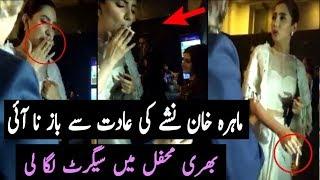 Mahira খান ধূমপান একটি পার্টির ভাইরাল ভিডিও || Pakisttani অভিনেত্রীর Mahira খান ধূমপান ভিডিও 2018 সালে