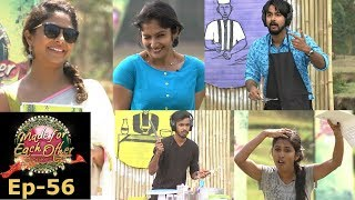 Made for Each Other | S2 EP- 56 Who will be the samayal raja? | Mazhavil Manorama