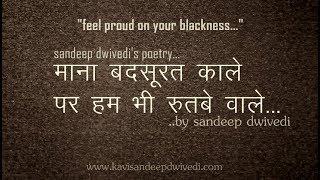 Hindi Kavita: माना बद्सूरत काले, पर हम भी रुतबे वाले..: a love praposal : by sandeep dwivedi