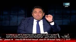 المصرى أفندى |أعظم 7 علماء مسلمين مهدوا لنهضة الغرب وحضارته
