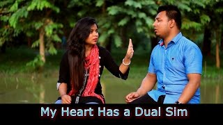 My heart has a dual sim | Bangla New Funny Video 2016 | Arifur Rahman