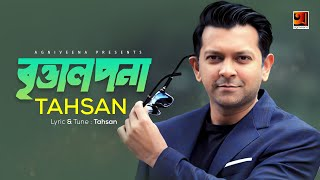 Bangla Song |  Brittalpona | by Tahsan | Album Kothopokothon | ☢☢ EXCLUSIVE ☢☢
