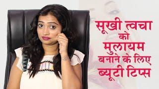 सूखी त्वचा को मुलायम बनाने के लिए ब्यूटी टिप्स | Tips to Get Soft Skin in Hindi | Dry Skin Tips
