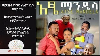 EthiopikaLink The insider News July 29 2017 Part 1