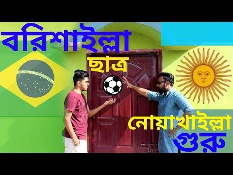 Xxx Mp4 নোয়াখাইল্লা গুরু Vs বরিশাইল্লা ছাত্র New Bangla Funny Video 2018 Basay Jane Bangla Funny Video 3gp Sex