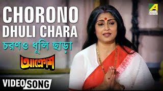 Charon Dhuli Chara   চরণধুলি ছাড়া । Aakrosh   Bengali Movie Video Song   Victor Banerjee, Debasree