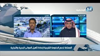 الشاعر: المكرمة السعوديةحافظت على استقرار العملة وحفزت الحكومة اليمنية لانتشال الاقتصاد اليمني