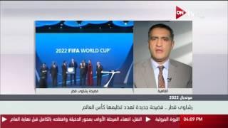 رشاوى قطر .. فضيحة جديدة تهدد تنظيمها كأس العالم