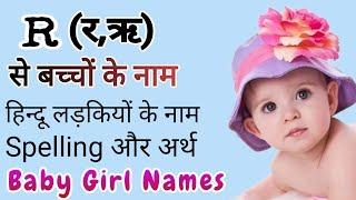 R (र,ऋ) से बच्चों के नाम (Baby Girl Names In Hindi)