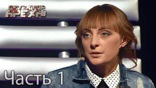 Анна Гончаренко – Детектор лжи. Сезон 9. Выпуск 3. Часть 1