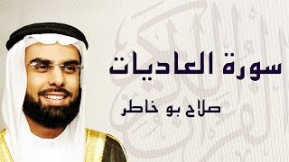 القرآن الكريم بصوت الشيخ صلاح بوخاطر لسورة العاديات