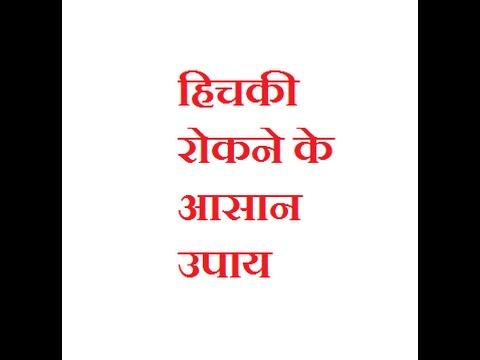 हिचकी रोकने के आसान उपाय | Home Remedies For Hiccups In Hindi .