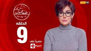 مسلسل ضد مجهول بطولة غادة عبد الرازق – الحلقة التاسعة 9 | (Ded Maghool (EP9