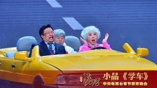 [2018央视春晚]小品《学车》 表演:蔡明 潘长江 贾冰   CCTV春晚
