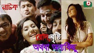 Bangla Romantic Natok | Rod Bristi Othoba Onnokichu | Tousif, Sabila Nur,  Ali Onuvob, Andy adnan