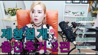 탈북민 손봄향▶ 제왕절개 출산후기 2편